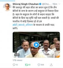 बेटे की चाहत में बहू को घर से निकाला बाहर, पूर्व मुख्यमंत्री शिवराज सिंह ने उचित कार्रवाई का आश्वासन दिया
