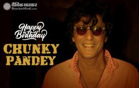 Chanki pandey B'day: बॉलीवुड फिल्मों में नहीं मिली सफलता, बांग्लादेशी फिल्मों के बने सुपरस्टार