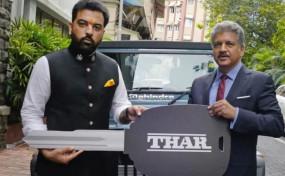 आनंद महिंद्रा ने उदयपुर के प्रिंस को गिफ्ट की Mahindra Thar लिमिटेड एडिशन, जानें कितनी खास है ये SUV