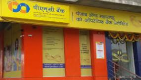पीएमसी बैंक शाखाओं के बाहर ग्राहकों का प्रदर्शन, पैसे निकालने पर लगी पाबंदी से हंगामा