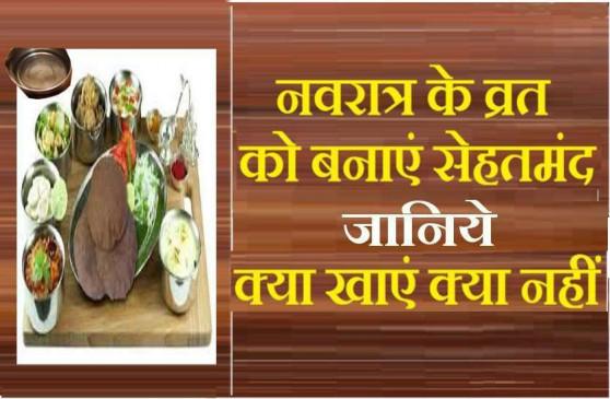 नवरात्रि के दिनों में व्रत में खाएं एनर्जी से भरपूर इन चीजों को