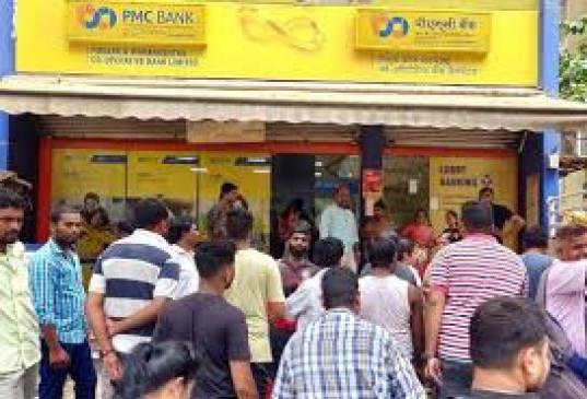 कांग्रेस की मांग - पीएमसी बैंक के निदेशकों के खिलाफ दर्ज हो FIR, पूर्व प्रबंध निदेशक ने कहा-कोई घोटाला नहीं हुआ
