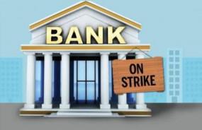 मर्जर के खिलाफ 4 बैंक यूनियन करेंगे 2 दिनी हड़ताल, सरकार को दी ये धमकी