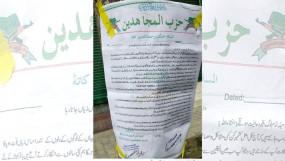 फरमान: कश्मीर बंद करो नहीं तो हर जगह होंगे बम धमाके- हिजबुल मुजाहिदीन