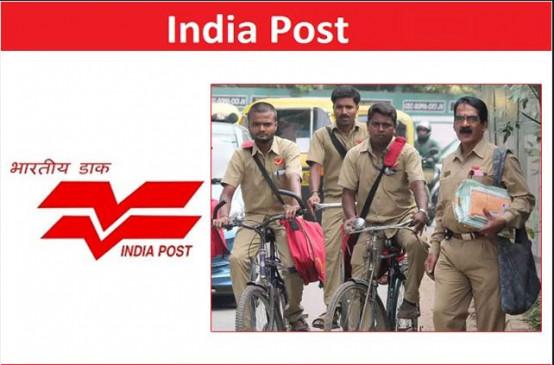 10-12 वीं पास के लिए डाक विभाग ने इन पदों पर निकाली भर्ती, 4 सिंतबर अंतिम तारीख