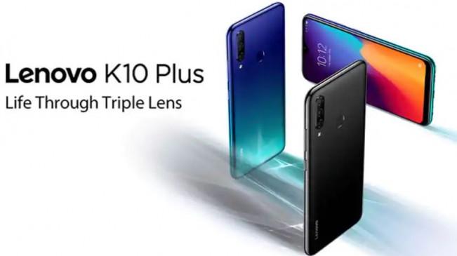 Lenovo K10 Plus भारत में हुआ लॉन्च, कीमत 10,999