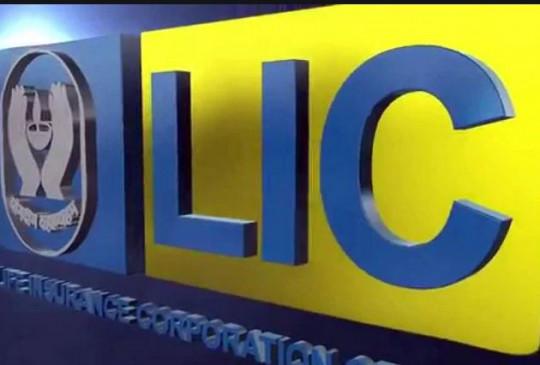 LIC में असिस्टेंट पदों पर भर्तियां, जल्द करें आवेदन