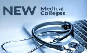 सिंगरौली में भी खुलेगा मेडिकल कॉलेज - जमीन के लिये मेडिकल शिक्षा विभाग ने दिया निर्देश