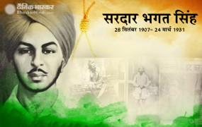फांसी मिलने के एक दिन पहले दोस्तों को खत लिख रहे थे भगत सिंह, ऐसा था उस दिन का हाल