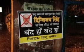 दिग्विजय के बयान पर बवाल,मंदिरों के बाहर लगे No Entry के पोस्टर