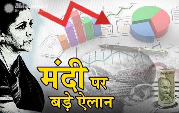 अर्थव्यवस्था को गति देने वित्तमंत्री सीतारमण के कई ऐलान, एक्सपोर्ट को मिलेगा बढ़ावा