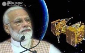 चंद्रयान-2 को लेकर प्रधानमंत्री मोदी बोले- विज्ञान में विफलता नहीं होती