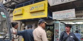 पीएमसी बैंक ग्राहकों को राहत, RBI ने विड्रावल लिमिट बढ़ाकर की 10,000 रुपए