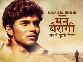 PM मोदी पर बनी फिल्म 'मन बैरागी' का पोस्टर रिलीज