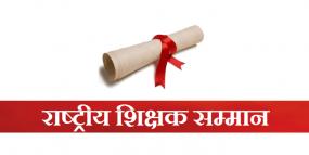 महाराष्ट्र के तीन शिक्षक राष्ट्रीय पुरस्कार से होंगे सम्मानित