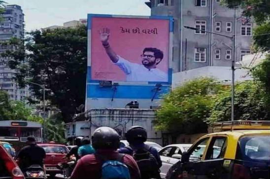 सोशल मीडिया में आलोचना के बाद हटायागया आदित्य का गुजराती पोस्टर