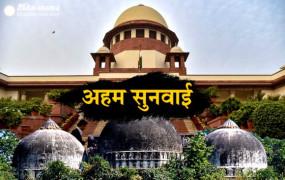 अयोध्या विवाद: सुप्रीम कोर्ट ने सुनवाई पूरी कर फैसला रखा सुरक्षित, 17 नवंबर से पहले डिसिजन की उम्मीद