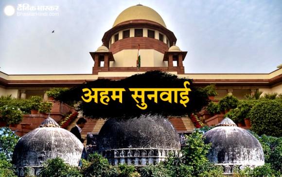 अयोध्या विवाद: सुप्रीम कोर्ट ने सुनवाई पूरी कर फैसला रखा सुरक्षित