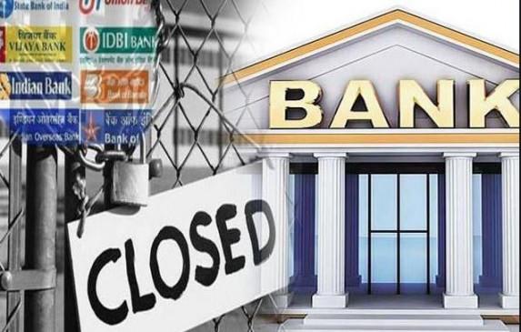 देशभर के बैंक कर्मचारी आज हड़ताल पर, एसबीआई के ग्राहकों को राहत