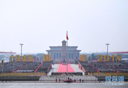 पेइचिंग : चीन लोक गणराज्य स्थापना की 70वीं वर्षगांठ का सत्कार समारोह आयोजित
