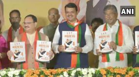 महाराष्ट्र: BJP का चुनावी 'संकल्प' पत्र जारी, 1 करोड़ नौकरियां देने का वादा