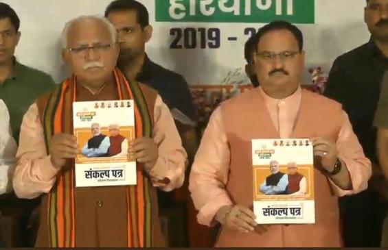 हरियाणा Election: BJP का मेनिफेस्टो जारी, महिलाओं, किसानों और युवाओं पर खास फोकस