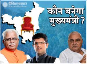 हरियाणा में त्रिशंकु विधानसभा, भाजपा सबसे बड़ी पार्टी, किसकी बनेगी सरकार