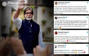 बॉलीवुड सेलेब्स ने दी अमिताभ को 77 वें जन्मदिन की बधाई