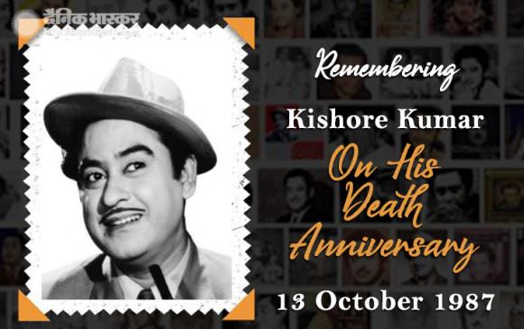 किशोर कुमार को मिलने वाली थी फिल्म 'आनंद', एक गलती की वजह से खो दिया आनंद