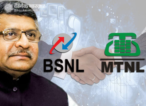 BSNL, MTNL का किया जाएगा मर्जर, कैबिनेट ने फोर स्टेप रिवाइवल प्लान को मंजूरी दी