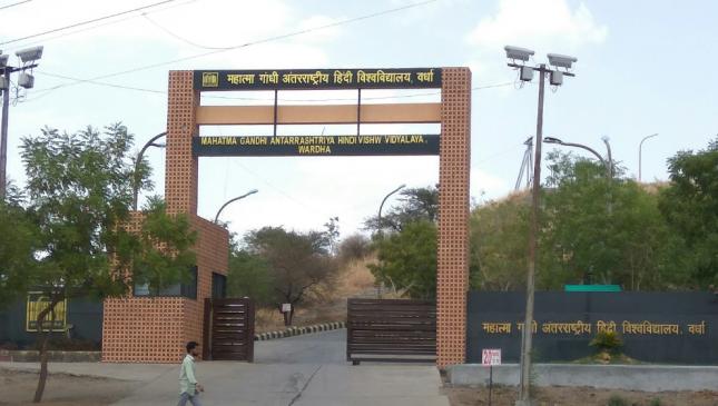 वर्धा हिंदी विश्वविद्यालय प्रशासन के खिलाफ कांग्रेस ने की कार्रवाई की मांग