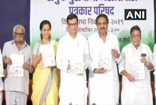 कांग्रेस-राकांपा का घोषणा पत्र : बेरोजगारों को भत्ता, बुजुर्गों और वकीलों को मिलेगी पेंशन