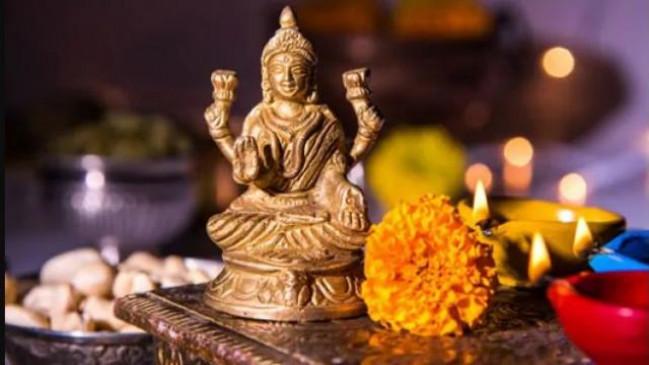 धनतेरस: पांच रुपए की इन वस्तुओं से मां लक्ष्मी को करें प्रसन्न