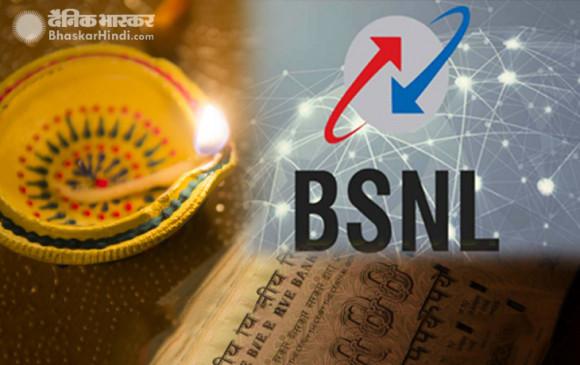 Good News: BSNL के 1.76 लाख कर्मचारियों को दिवाली से पहले मिलेगी सैलरी