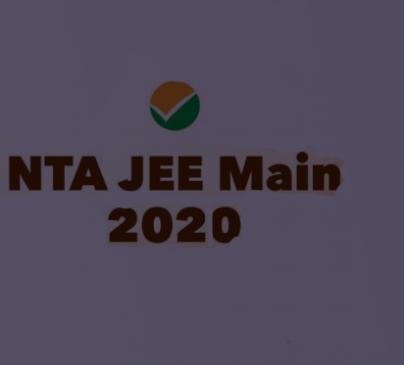 JEE MAINS 2020 : छात्रों को मिला 10 अक्टूबर तक आवेदन करने का मौका