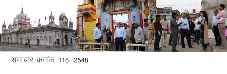 पर्यटकों को रिझाने जुगलकिशोर मंदिर का होगा सौन्दर्यीकरण