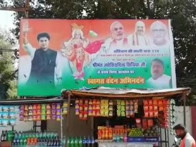 PM मोदी और शाह के साथ लगा ज्योतिरादित्य सिंधिया का पोस्टर