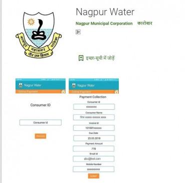 नागपुर वाटर एप लॉन्च, पानी का बिल आएगा ईमेल पर, दूर होगी कंज्यूमर की कंपलेंट