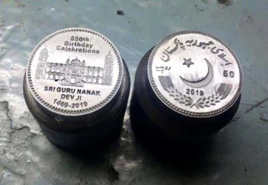 बाबा गुरु नानक के 550वें प्रकाशोत्सव पर पाकिस्तान ने जारी किया सिक्का