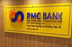 PMC BANK: खाताधारकों को झटका, सुप्रीम कोर्ट ने किया सुनवाई से इनकार