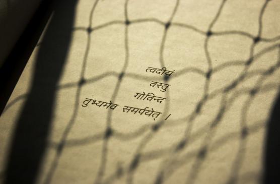 उप्र में संस्कृत के विद्यार्थियों को छात्रवृत्ति देने की तैयारी