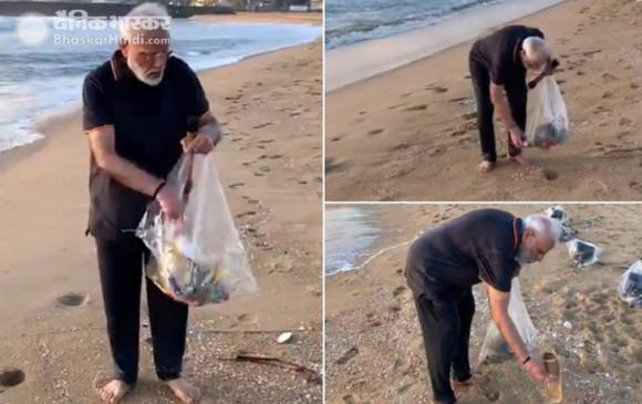 प्रधानमंत्री नरेंद्र मोदी ने समुद्र तट पर की सफाई, शेयर किया वीडियो
