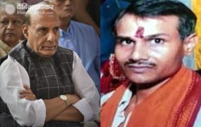 कमलेश हत्याकांड: राजनाथ ने डीजीपी, डीएम से कहा... तत्काल आरोपियों को पकड़ो