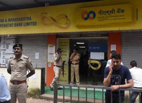 पीएमसी बैंक ग्राहकों को राहत, RBI ने विड्रावल लिमिट बढ़ाकर की 40,000 रुपए