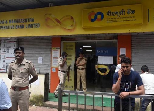 पीएमसी बैंक ग्राहकों को राहत, RBI ने विड्रॉल लिमिट बढ़ाकर की 40,000 रुपए