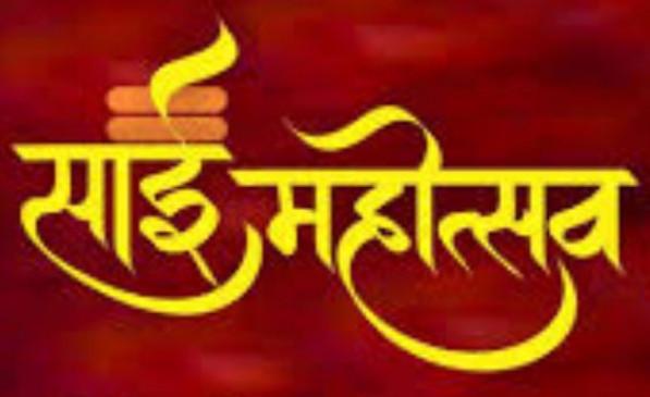 आज से साईं महोत्सव, सिल्लेवाड़ा में महाप्रसाद कल