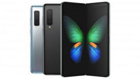 Samsung Galaxy Fold भारत में हुआ लॉन्च, जानें कीमत