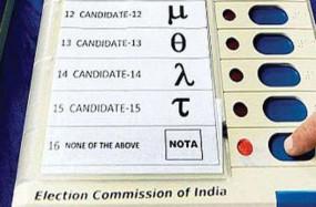 साढ़े सात लाख मतदाताओं को पसंद नहीं आया कोई उम्मीदवार