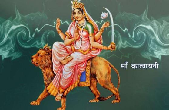 शारदीय नवरात्र: छठवें दिन करें माता कात्यायनी की पूजा, मनोकामना होगी पूर्ण