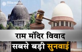 अयोध्या मामले में आज पूरी हो सकती है सुनवाई, CJI ने दिए संकेत